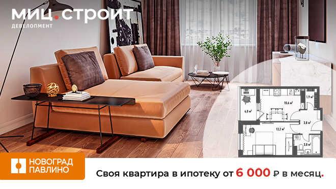 ЖК «Новоград Павлино» Ипотека от ведущих банков